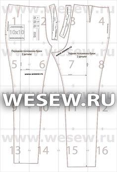 Stretch pants pattern Sewing Patterns Free, Free Pattern, Pants Tutorial, Pattern Drafting, Pants Pattern, Pattern Books, Refashion, Dressmaking, Handicraft