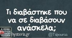 διαβαστηκε Greek Memes, Funny Greek Quotes, Funny Picture Quotes, Funny Quotes, Funny Memes, Jokes, Funny Statuses, Special Quotes, English Quotes