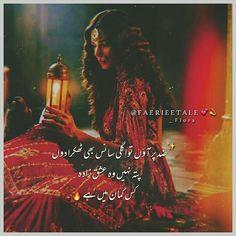 Poetry Pic, Poetry Quotes In Urdu, Best Urdu Poetry Images, Love Poetry Urdu, Emotional Poetry, Poetry Feelings, Beautiful Eyes Images, Urdu Poetry 2 Lines, John Elia Poetry