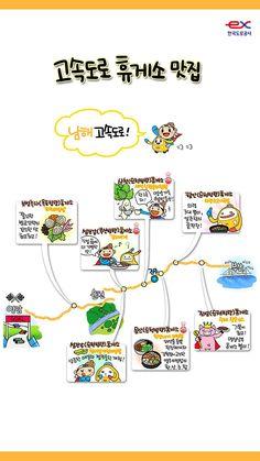 고속도로 휴게소 맛집 한번에 보기! : 네이버 포스트 Life Hacks, Korea, Playground, Traveling, Cook, Spaces, Artists, Children Playground, Viajes