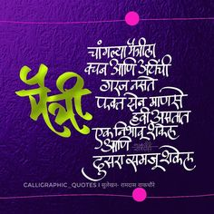 Jokes Quotes, Me Quotes, Marathi Quotes On Life, Marathi Calligraphy, Mother Poems, General Knowledge Facts, Good Morning Quotes, Friends Forever, Quotations