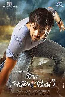 Watch Online Full Pilla Nuvvu Leni Jeevitham(2014)Telugu Movie