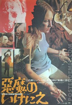 Texas Chainsaw Massacre Japanese B2 movie poster