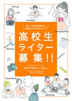 白河市高校生ライター募集チラシ Cute Illustration, Graphic Design Illustration, Wanted Ads, Human Poses, Japanese Poster, Web Design Inspiration, Banner Design, Cover Design, How To Draw Hands