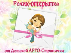 В День МАМЫ от Детской АРГО Странички 2015