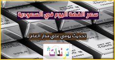 Pin By Khalejy Com خليجي كوم On سعر الذهب في السعودية اليوم Metal Prices Metal