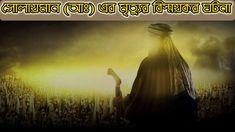 সোলায়মান (আঃ) এর মৃত্যুর বিস্ময়কর ঘটনা  | শিক্ষণীয় ঘটনা | Sulaiman As... Motivational Speeches, Motivational Videos, Hazrat Ali, Life Changing Quotes, Islamic Videos, Change Quotes, Movies, Movie Posters, Life Change Quotes