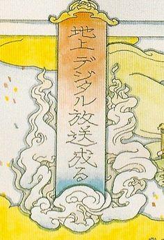 Yamaguchi Akira - Digital Broadcasting Start 2003 pen - watercolor on paper.