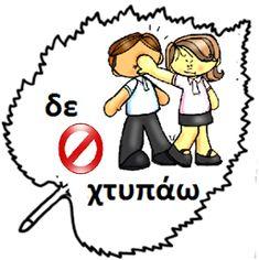 Το πιο ωραίο σχολειο είναι το Νηπιαγωγείο: Κανόνες δέντρο Class Rules, Greek Words, First Day Of School, Bullying, Kindergarten, Education, Blog, Kids, Training