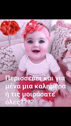 Καλημερα Greek Quotes, Good Morning, Happy Birthday, Messages, Google, Good Day, Happy Aniversary, Happy Brithday, Bonjour
