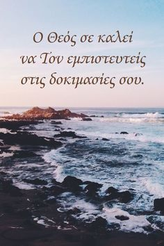 Greek Quotes, Good Vibes, Picture Quotes, Jesus Christ, Positivity, Faith, God, Pictures, Inspiration