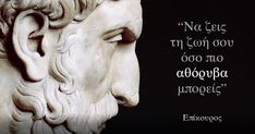 Greek History, Big Words, Greek Quotes, Ancient Greece, Good To Know, Lion Sculpture, Life Quotes, Statue, Mental Health