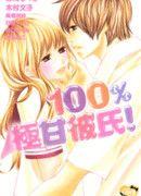 100% очень сладкий парень! (100% very sweet boyfriend!: 100% Gokuama Kareshi!)
