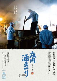 庄内酒まつり2014告知ポスター client:庄内酒まつり実行委員会