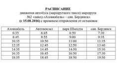 Расписание, атобус, маршрутка, маршрут, №2, 2, поселок, «Азовкабель»…
