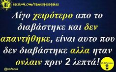 Funny Status Quotes, Funny Statuses, Funny Greek, Greek Quotes, English Quotes, Laugh Out Loud, Make Me Smile, Lol, Humor