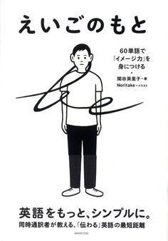 http://www.littlemore.co.jp/pagebypage/eguchi/2014031476