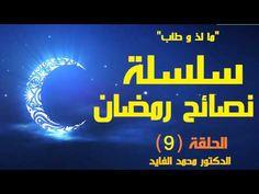 سلسلة نصائح رمضان - حلقة 9 - الدكتور محمد الفايد Dr Mohamed Elfaid - YouTube
