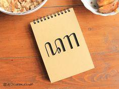 Javanese Script Personalized Notebook  Aksara Jawa Customized