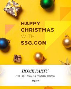 SSG홈파티 Web Design, Email Design, Page Design, Layout Design, Sale Banner, Web Banner, Frame Layout, Event Banner, Promotional Design