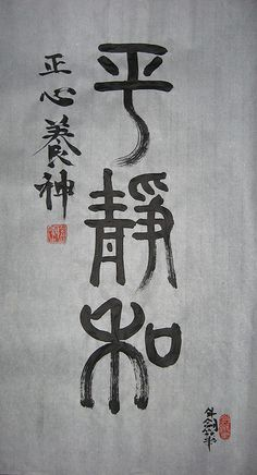 Ping, Jing, He -- Peace, Tranquility, Harmony by boydsshufa, via Flickr