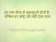 marathi essay quotes