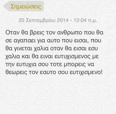 Greek Love Quotes, Letters, Sayings, Life, Dreams, Lyrics, Letter, Lettering, Quotations