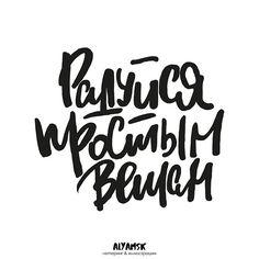 Всем отличных выходных! #ruslettering#calligraphy#calligritype#type#handlettering#lettering#леттеринг#handtype#handmadefont#font#instaart#каллиграфия#brushcalligraphy#vscocam#vscomoscow#vscorussia#vscogrid#vscoonly#vsco#typography#такяснимаю#инстаграмнедели#instagramrussia#illustration#artwork#calligram#moderncalligraphy#drawing#инстаграм#alyamsk_art