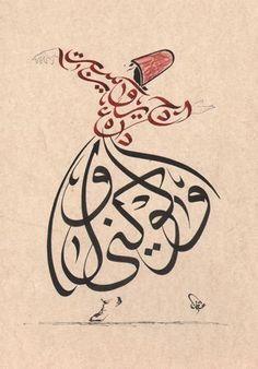 This Pin was discovered by Hay Arabic Calligraphy Art, Arabic Art, Islamic Paintings, Dance Paintings, Turkish Art, Dance Art, Geometric Art, Canvas Art, Drawings