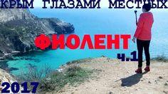 Что посмотреть в Крыму? | Фиолент | Крым 2017