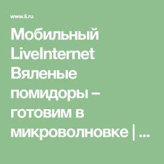 Мобильный LiveInternet Вяленые помидоры – готовим в микроволновке | Арина_Ярига - Дневник Арина_Ярига |