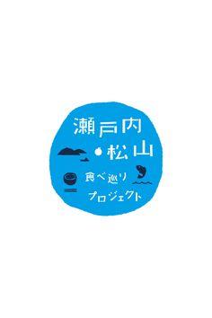 瀬戸内・松山 食べ巡りプロジェクト