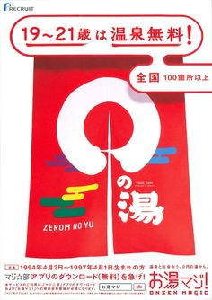 Onsen Magic - Shuntaro Iwami (North)