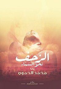 تحميل رواية الزحف نحو السماء Pdf محمد تيسير الحموى Pdf Books Download Books Pdf Books