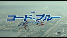 劇場版コードブルー ドクターヘリ緊急救命-主題歌HANABI予告映像7月27日公開