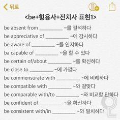 Kids English, English Study, English Words, Korean Words Learning, Korean Language Learning, Learn Korean, Study Motivation, Grammar, Vocabulary