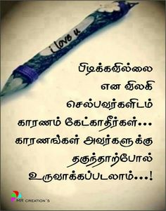 tamil inspirational quotes lines kali pinterest nice