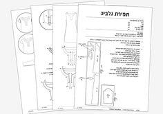 גלביה - גיזרה והדרכה מודפסת | Fab.Lab.Thalia | מרמלדה מרקט