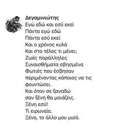 """Δημήτρης Δεγαμινιώτης on Instagram: """"Τάγκαρε 1 άτομο."""""""