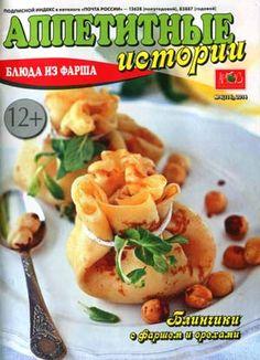 Аппетитные истории № 4 (2014) Блюда из фарша