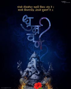 Navratri Wishes, Creative Hub, Festival Celebration, Ganpati Bappa, Ganesha, Banner, God, Facebook, Twitter