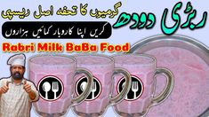 Rabri Doodh Dhaba Style | Rabri Recipe | Rabri Milk Commercial Recipe | By BaBa Food Chef Rizwan - YouTube Samosa Recipe, Masala Recipe, How To Store Ginger, Rabri Recipe, Indian Drinks, Falooda, Powder Recipe, Crispy Potatoes