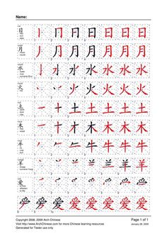 printable mandarin chinese worksheets for using with rosetta stone homeschool language arts. Black Bedroom Furniture Sets. Home Design Ideas