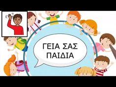 10 μουσικοκινητικές δραστηριότητες για το Νηπιαγωγείο και τις πρώτες τάξεις του Δημοτικού Dance Moves, Art For Kids, Kindergarten, Family Guy, Teaching, Fictional Characters, Youtube, Music, Art For Toddlers