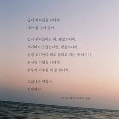 Korea Quotes, Famous Quotes, Sentences, Lettering, Writing, Motivation, Sayings, Words, Calligraphy