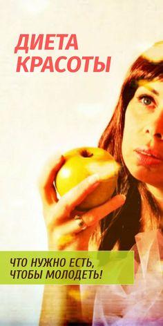 Диета красоты. Что нужно есть, чтобы молодеть! #диета #красота #здоровье #женщина #омоложение #молодость
