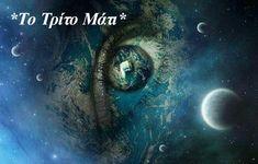"""Ψυχή και Αστρολογία   """"Psychology & Astrology"""": *Το Τρίτο μας Μάτι.. Αυτογνωσία*"""