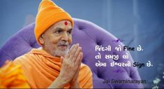 Established by Bhagwan Swaminarayan, Formalized by Shastriji Maharaj, Inspired by Pramukh Swami Maharaj. Morari Bapu Quotes, Hindi Quotes, Wisdom Quotes, I Love You Images, Dslr Background Images, Gujarati Quotes, Book Photography, Healthy Relationships, Animals Beautiful