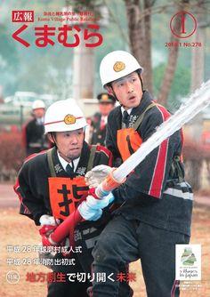 広報くまむら2016年1月号 Public, Japan, Japanese