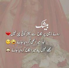 Sad Poetry in Urdu, Sad Shayari in Urdu, Urdu Poetry Urdu Funny Poetry, Funny Quotes In Urdu, Funny Girl Quotes, Love Poetry Urdu, Girly Quotes, Jokes Quotes, Funny Post For Fb, Worship Quotes, Ego Quotes